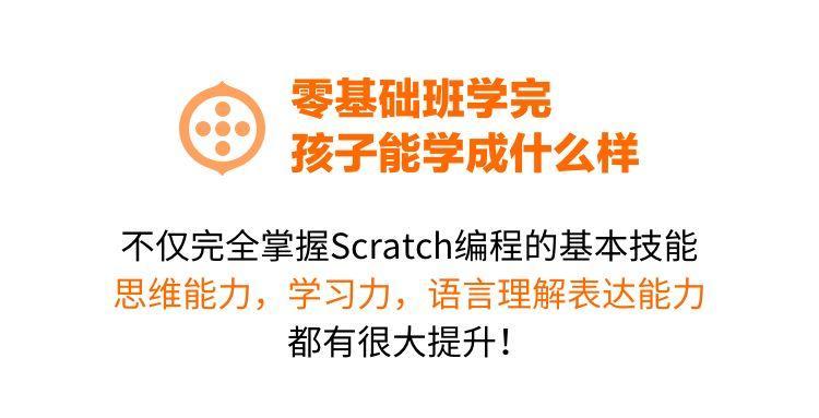 【抢!】最后2天!零基础 Scratch 编程班报名就要结束了!
