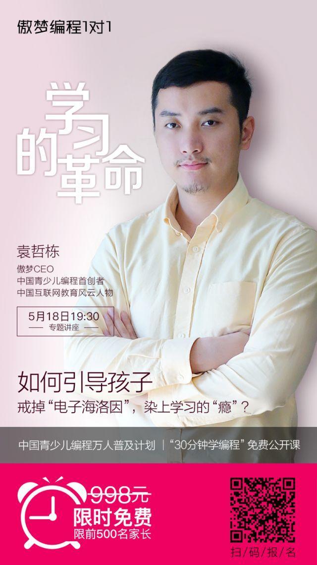 中国青少儿万人普及计划第三期,大咖教你攻克青少儿教育难题