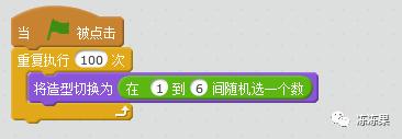 Scratch入门级3-儿童编程-掷骰子【果果老师】