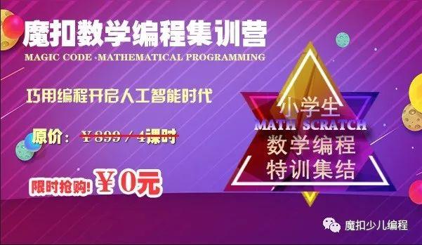 聚焦热点 | 多地高考数学出现编程题?我们要帮孩子做这样的准备......