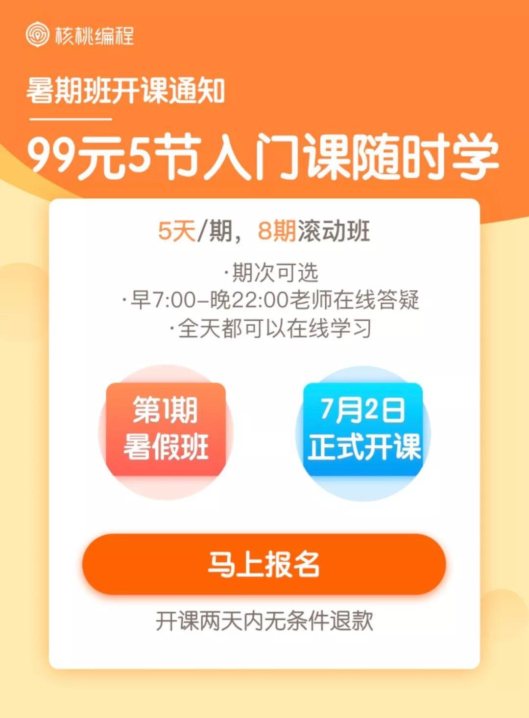 【限量抢】暑假编程班开报,8期任选,5天入门编程