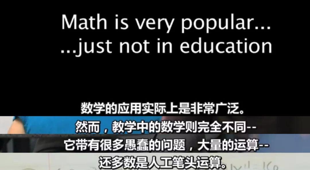 【TED演讲】:如何用编程学习真正的数学。