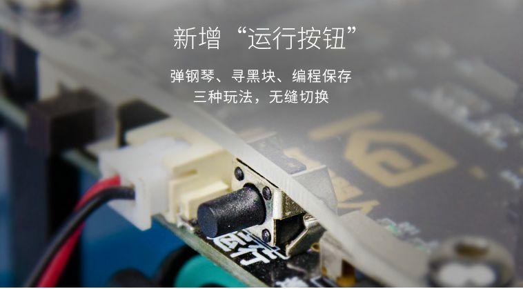 开团!好玩又智能!真正可自己编程的智能机器人,性价比超高!
