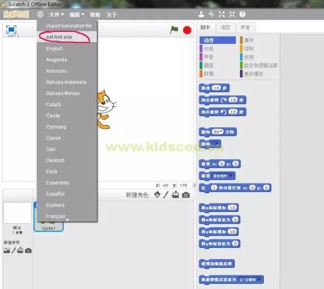 Scratch下载与常见设置问题