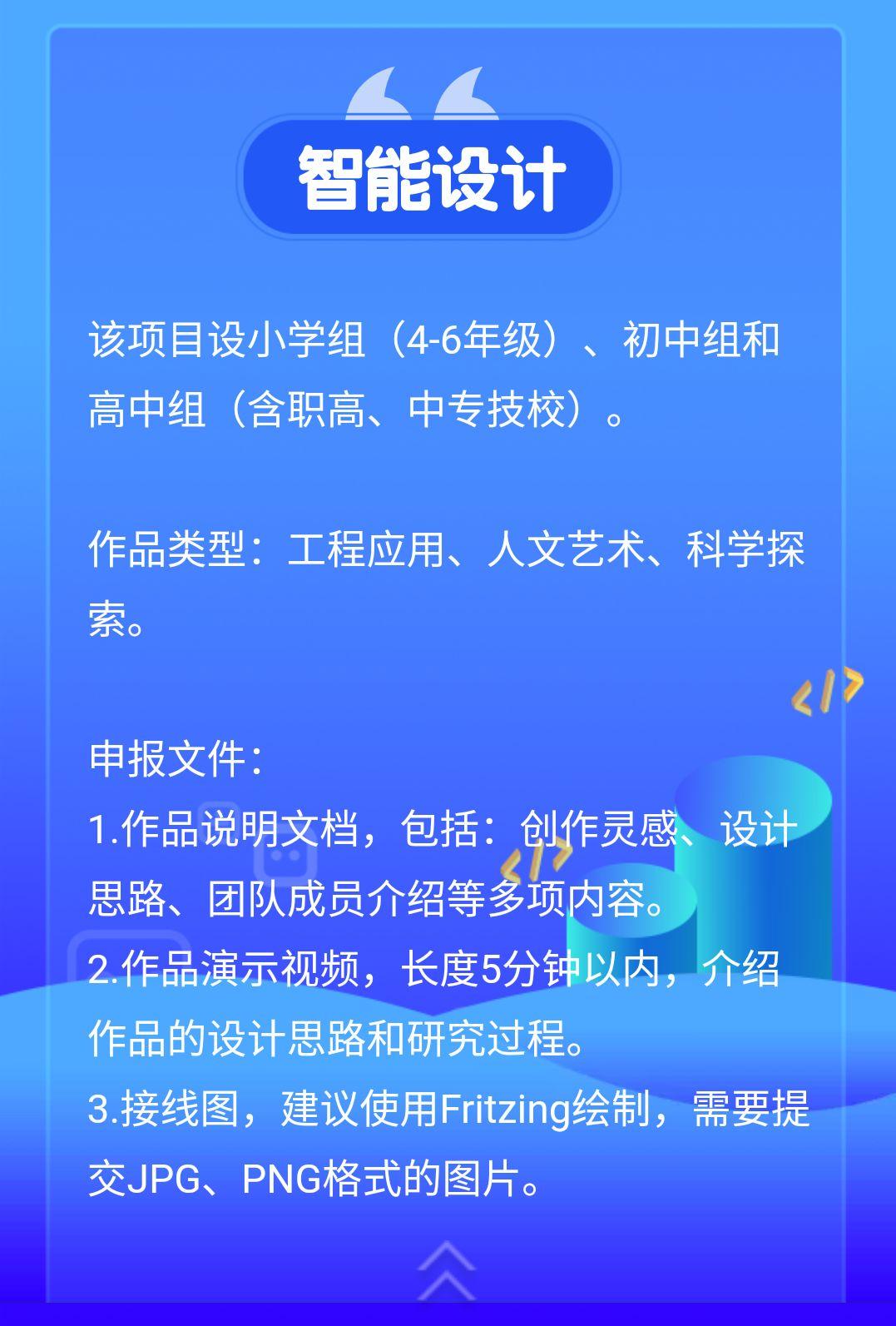 【参赛规则】《2018年浙江省中小学信息技术创作大赛》开赛啦!