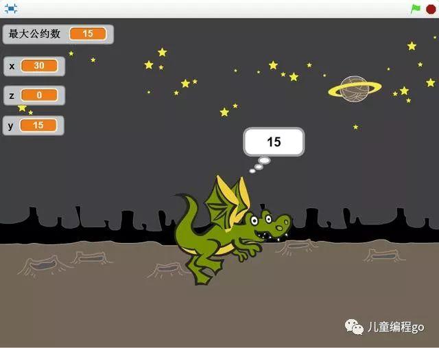 使用Scratch演示如何求最大公约数