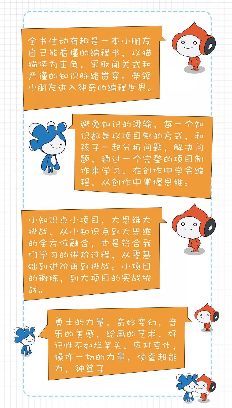 《Scratch真好玩:教孩子学编程》