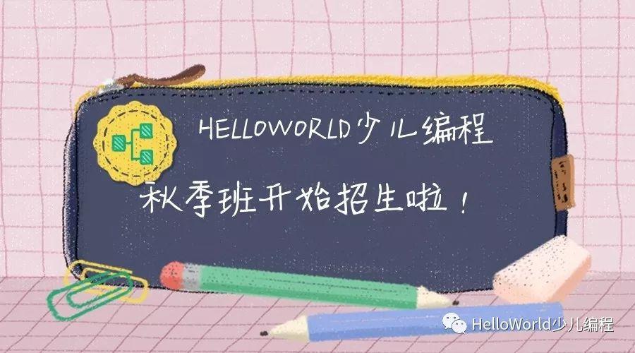 HelloWorld少儿编程秋季新开班招生啦,抓紧时间报名!