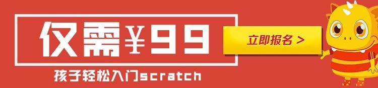 [抢]最后3天-Scratch编程零基础入门课限时报名!