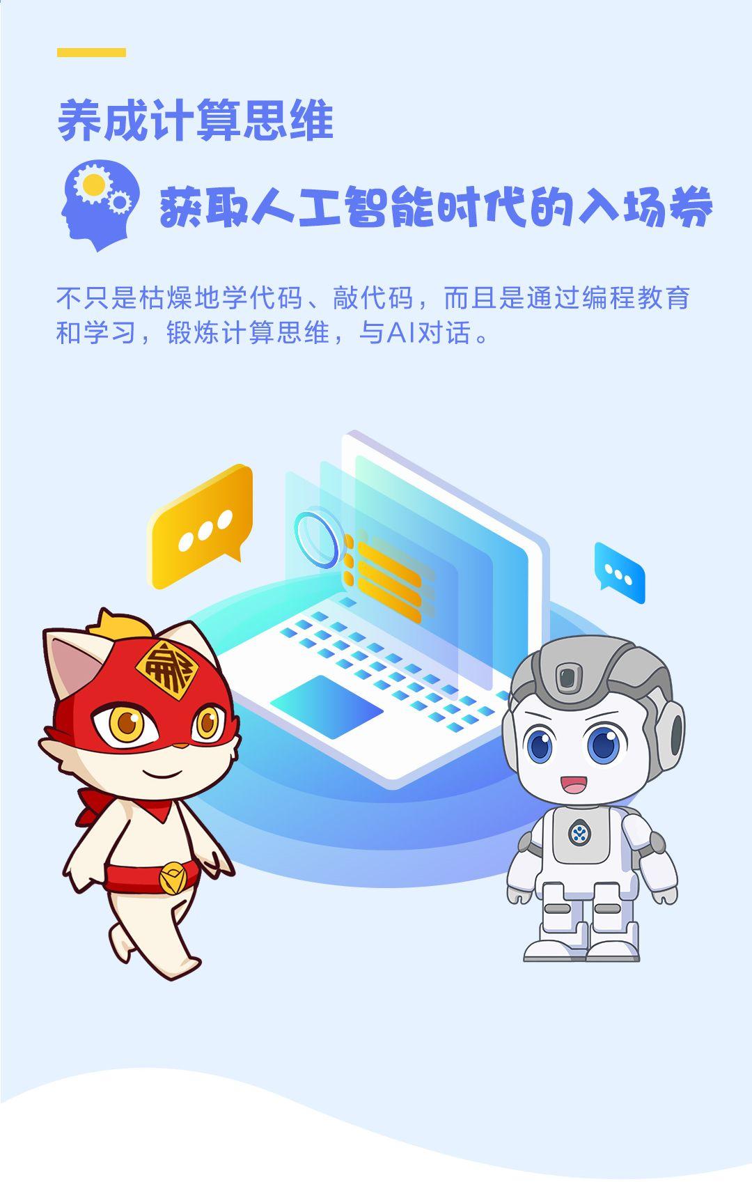"""助力""""新课标"""",编程猫标准教程正式上线!"""