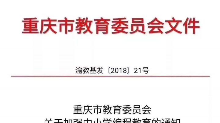 重庆编程?z+?_重庆市教育委员会下发《关于加强中小学编程教育的通知》