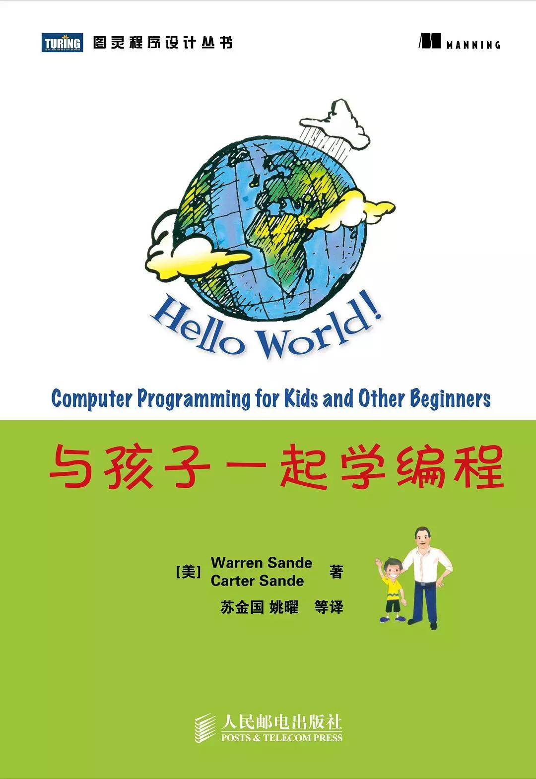 送书福利 | 适合不同年龄段孩子学习的少儿编程书籍推荐