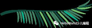 《阿拉丁和神灯——Scratch2.0探险之旅》视频课程来啦!