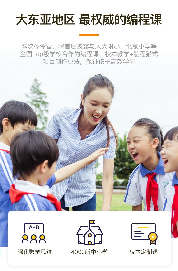 官宣:编程猫2019冬令营,邀你的孩子来清华学编程!