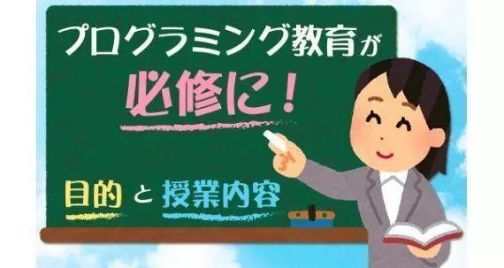 饼干也能编程?脑洞大开的日本教育给了我们这些启示