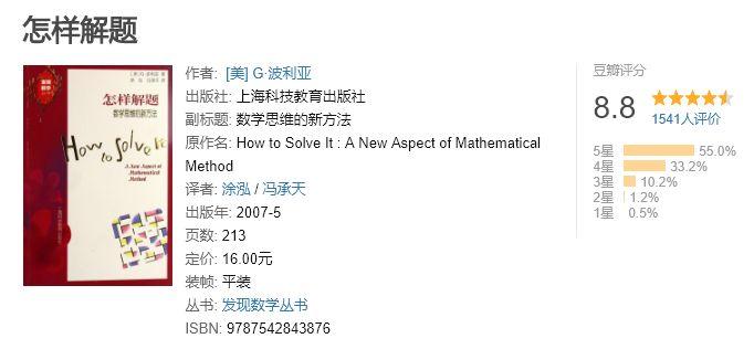 3本评分8.8+的数学逻辑书,网友说早读10年就好了