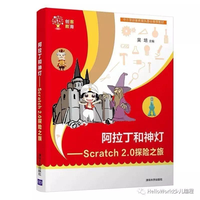 《阿拉丁和神灯——Scratch2.0探险之旅》视频课程更新啦