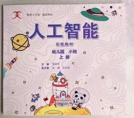 中国首部中小学人工智能教材出炉,上海部分学校已经试点