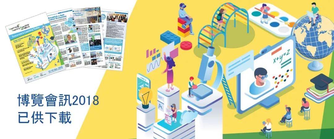 什么才是未来世界必修课?香港教育界权威这样回答