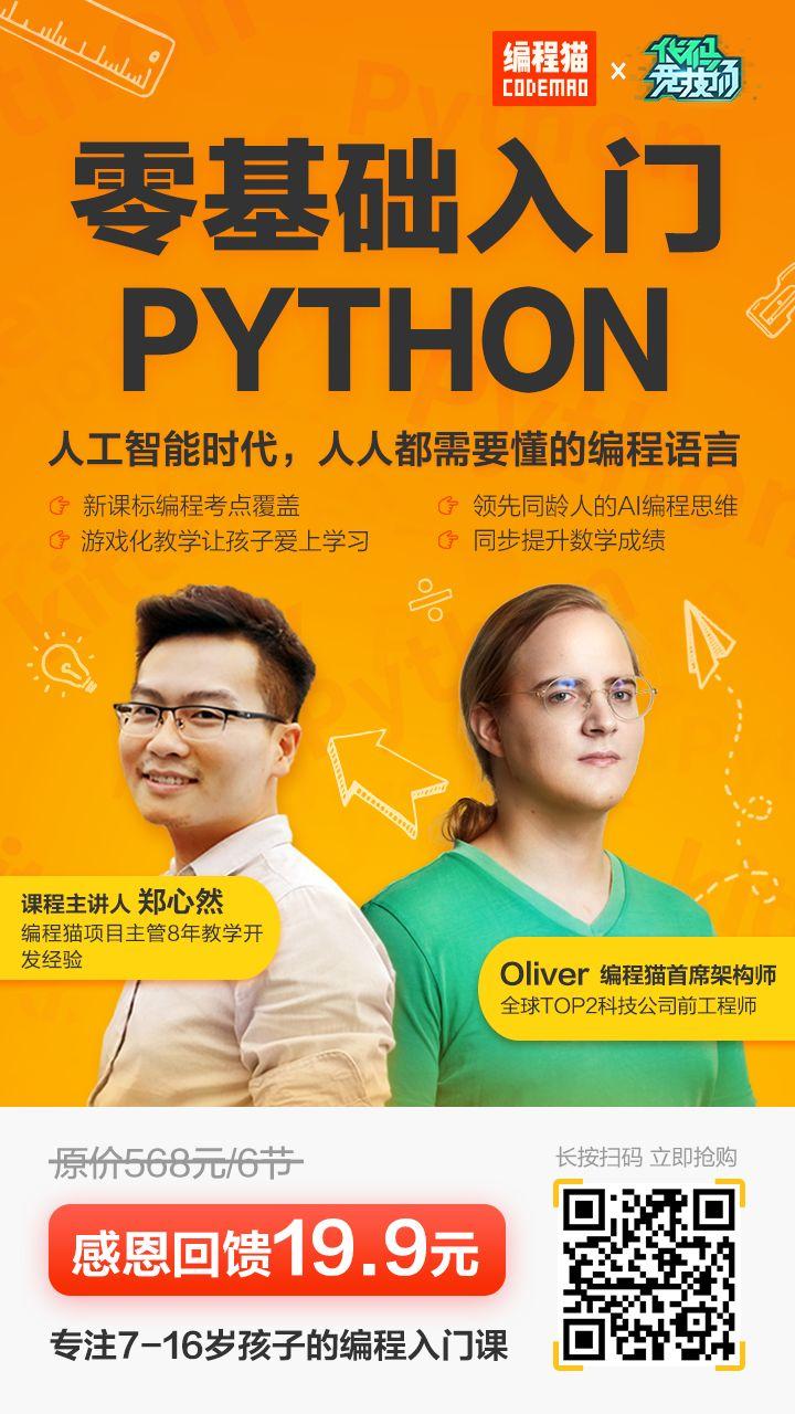 19.9元抢568元名师Python入门课,拿下新课标高考编程全考点!