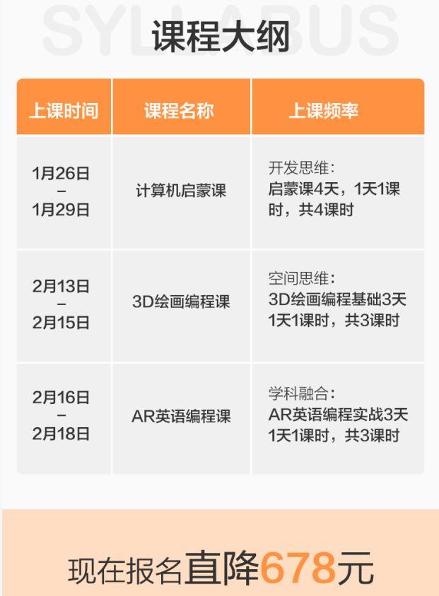 抢!仅限3天!10天寒假编程训练营原价¥807限时1.5折抢!