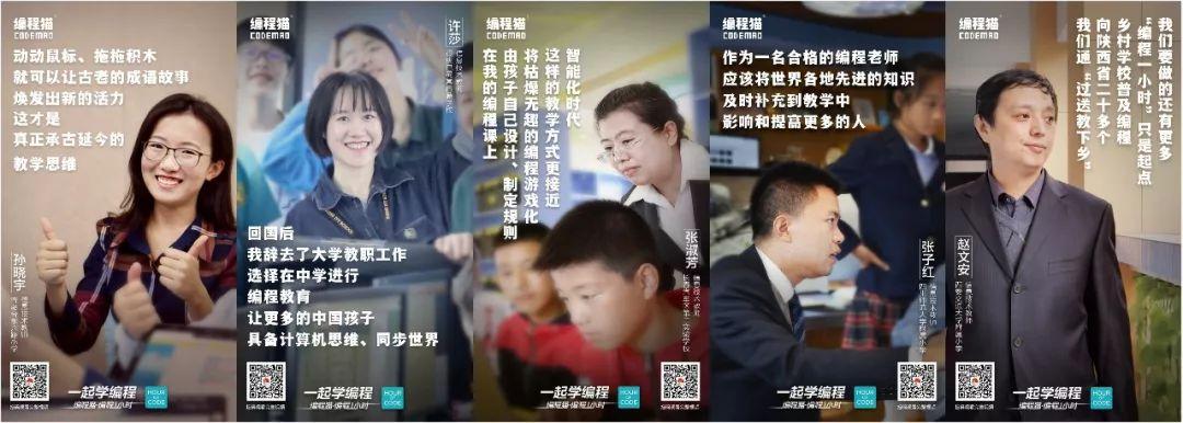 编程猫·编程1小时:让每一个中国孩子都有机会上一堂编程课