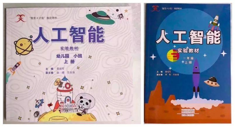 码趣新闻 | 上海小学生开始学习人工智能课程啦!(附寒假课程表)