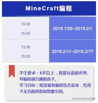 Minecraft编程比赛获奖名单公布