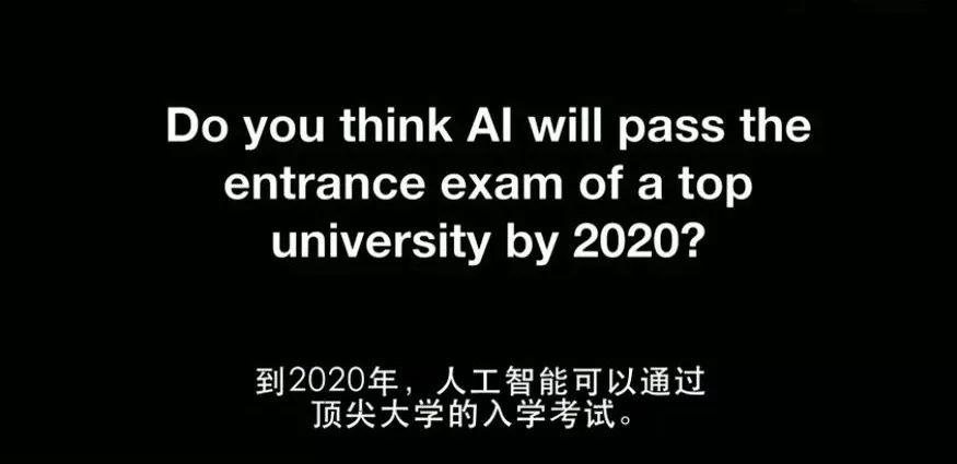 2019来了,AI考大学还远吗?