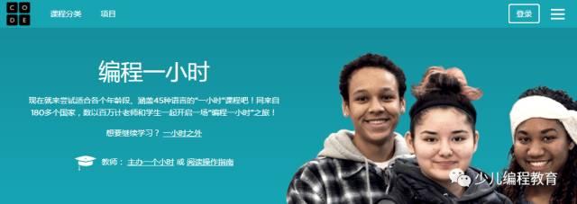2018中国少儿编程一小时,全球最大型的少儿编程公益活动等你来!