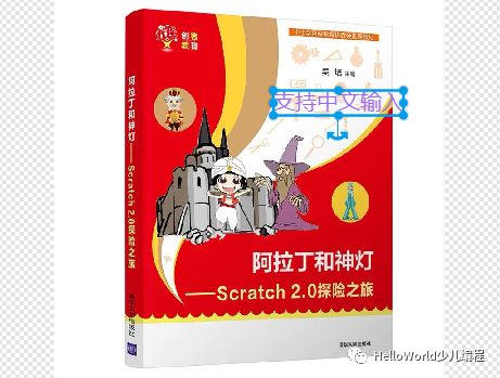 Scratch3.0来了,全新变化你知道吗