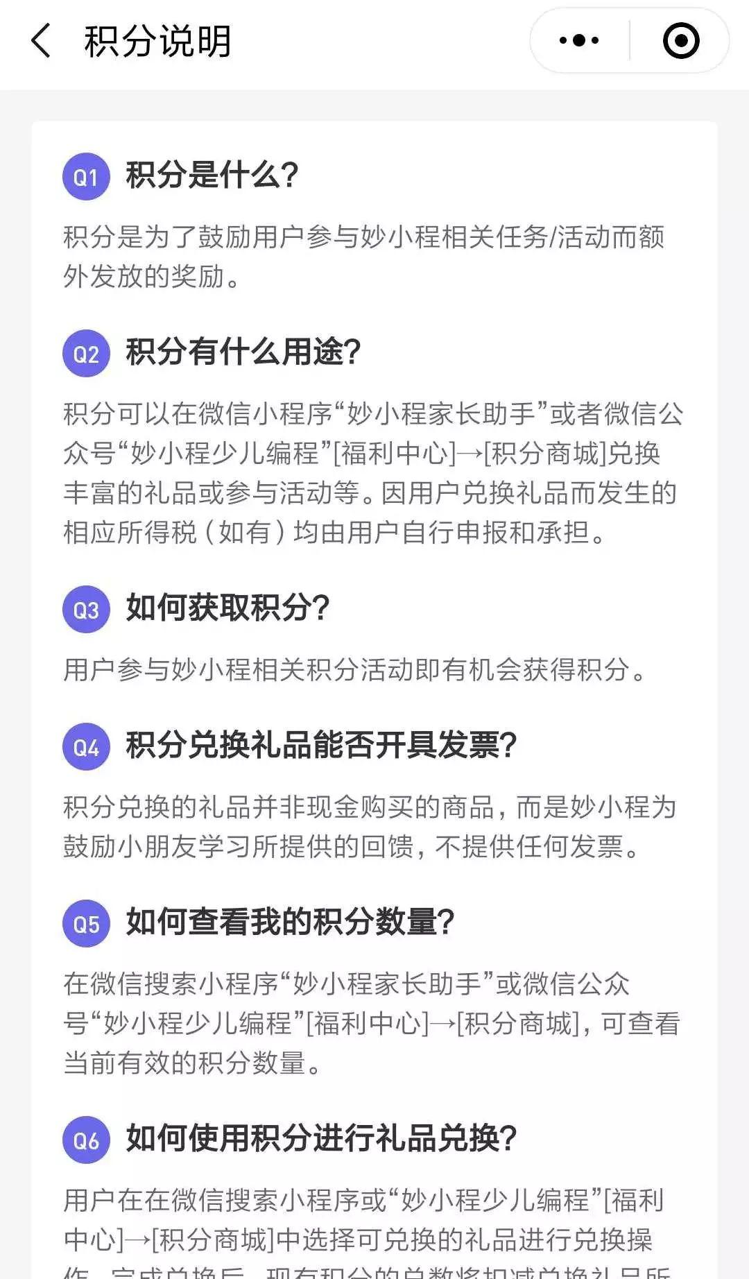 【开年福利】妙小程积分商城上线,邀约可得5500积分!