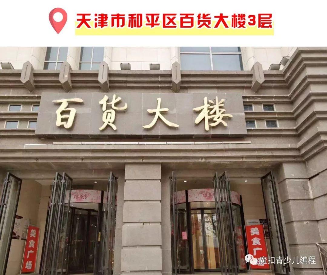 天津首家少儿编程体验馆再开分店?快跟我一起来探店!