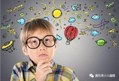 少儿编程对孩子思维的影响
