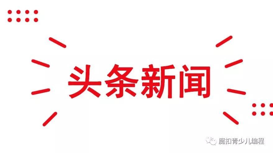 腾讯携手Scratch,提升中国儿童在线编程体验