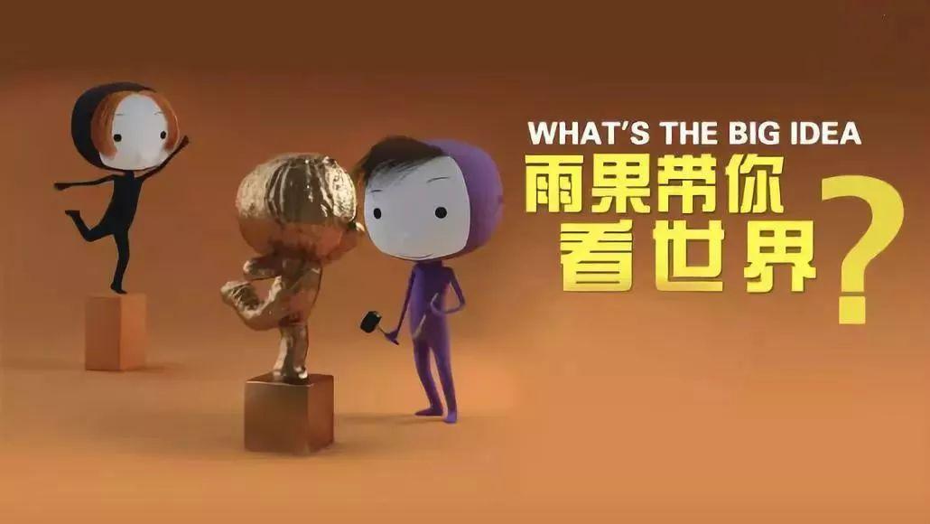 BBC少儿哲学动画片《雨果带你看世界》:帮你培养孩子的思辨能力!