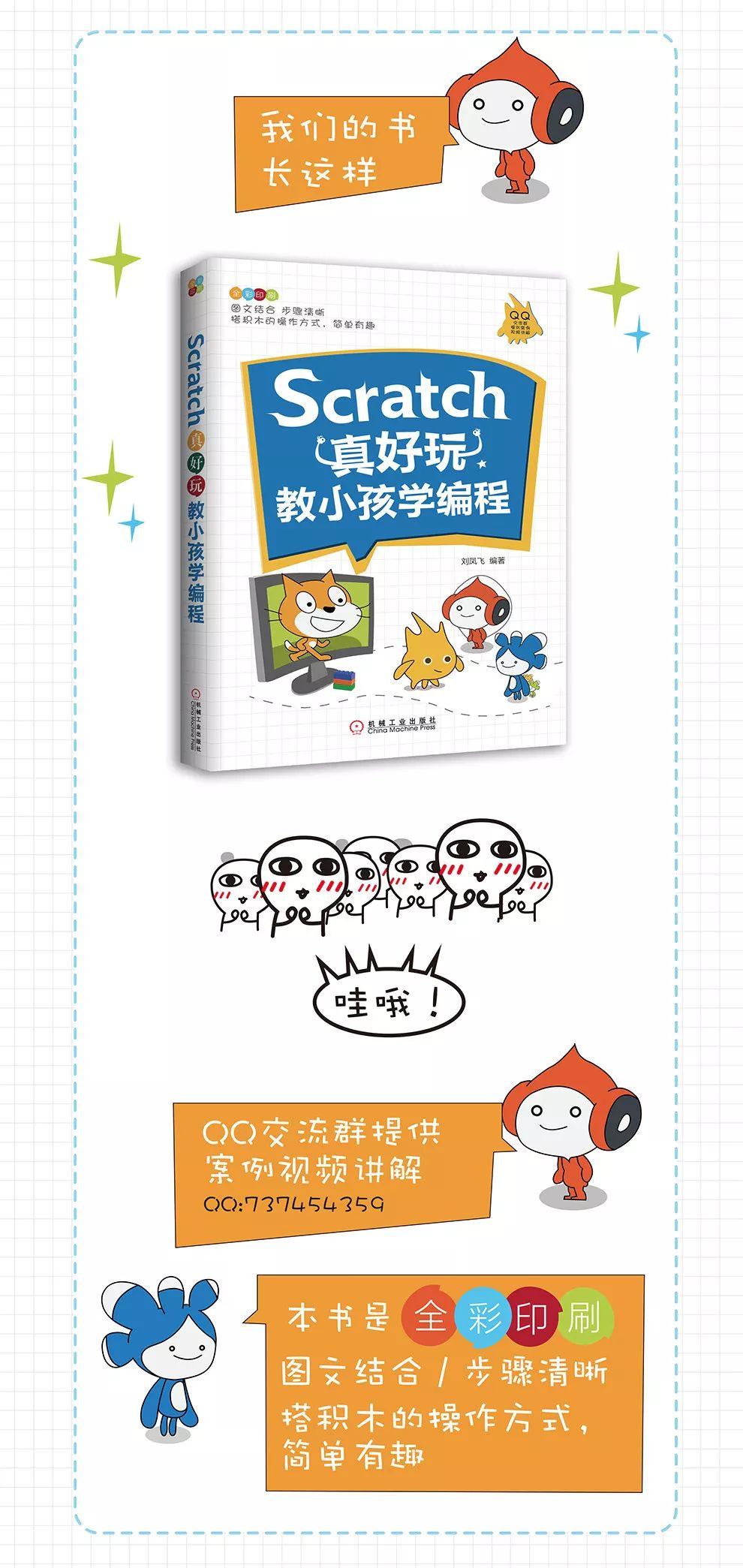 强烈推荐:这是一本小学生就能看懂的编程书