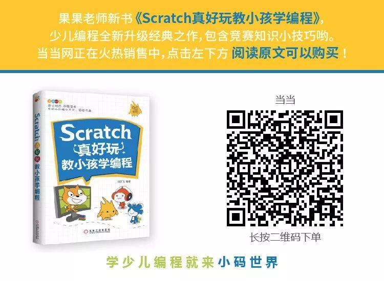 Scratch一些小问题,不过挺烧脑哟,很奇妙。